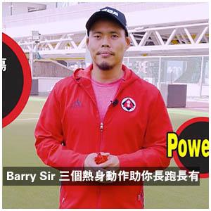 運動科學 Barry Sir