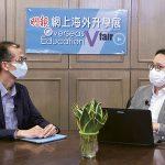 明報首辦網上海外升學展 打破疫情與地域限制 反應熱烈 點擊率高