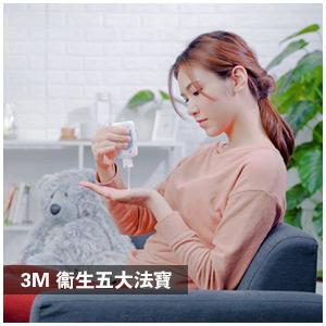 3M 衞生五大法寶