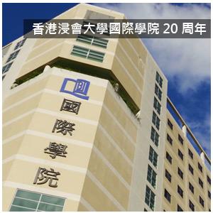 香港浸會大學國際學院20周年