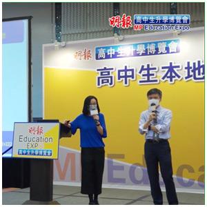 明報高中生升學博覽會 2020(Education Expo 2020)
