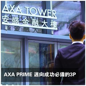 AXA PRIME 邁向成功必備的3P