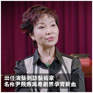 出任演藝到訪藝術家 名伶尹飛燕為粵劇界孕育新血