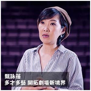 甄詠蓓 多才多藝 開拓劇場新境界