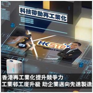 香港再工業化提升競爭力 工業邨工廈升級 助企業邁向先進製造