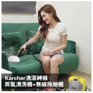 Karcher清潔神器︰蒸氣清洗機+無線拖地機