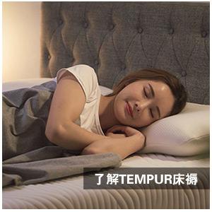 了解TEMPUR床褥
