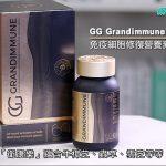 GG 營養補充品